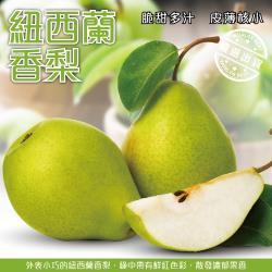 果物樂園-特選紐西蘭香梨(每箱3kg±10%/約15-22顆)
