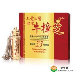 三愛生醫 台灣牛樟芝萃取小分子口含顆粒(2.5g/盒)