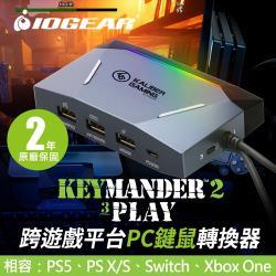 美國 IOGEAR 跨遊戲平台鍵鼠轉換器 KeyMander 2_3 Play