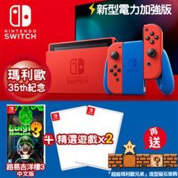任天堂 Nintendo Switch 瑪利歐 亮麗紅X亮麗藍 公司貨主機+路易吉+遊戲組合B