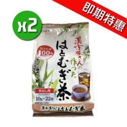 【ITOH井藤漢方】德用薏仁茶x2袋(22入/袋)_即期特惠