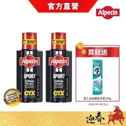 【Alpecin】運動型咖啡因洗髮露250mlx2  (加贈 黑人白綠雙星牙膏140g)