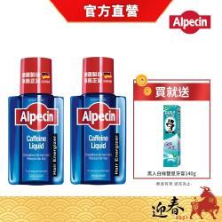 【Alpecin】咖啡因頭髮液 200mlx2 (加贈 黑人白綠雙星牙膏140g)