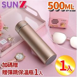 SUNZ-高級316不鏽鋼大容量泡茶保溫杯500ML(加碼贈304彈跳保溫瓶)