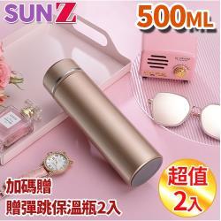 SUNZ-高級316不鏽鋼大容量泡茶保溫杯500ML(買2送2-贈304彈跳保溫瓶)