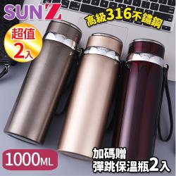 SUNZ-日系高級316不鏽鋼大容量泡茶保溫杯1000ML(買2送2-加碼贈304彈跳保溫瓶)