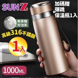 SUNZ-日系高級316不鏽鋼大容量泡茶保溫杯1000ML(加贈304彈跳保溫瓶)