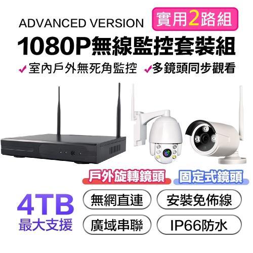 【u-ta】無線監控NVR套裝組-固定+旋轉鏡頭組合(實用2路組)/
