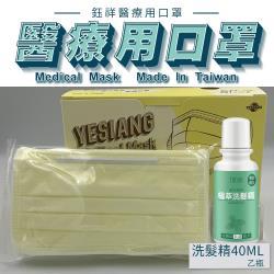 (買就送)鈺祥 雙鋼印 一般醫療口罩-奶油黃(50入盒裝) 台灣製造