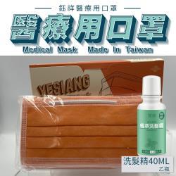 (買就送)鈺祥 雙鋼印 一般醫療口罩-蜜糖橙(50入盒裝) 台灣製造