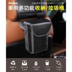 aibo 牛津布黑 車用多功能 收納/垃圾桶(1.6L)
