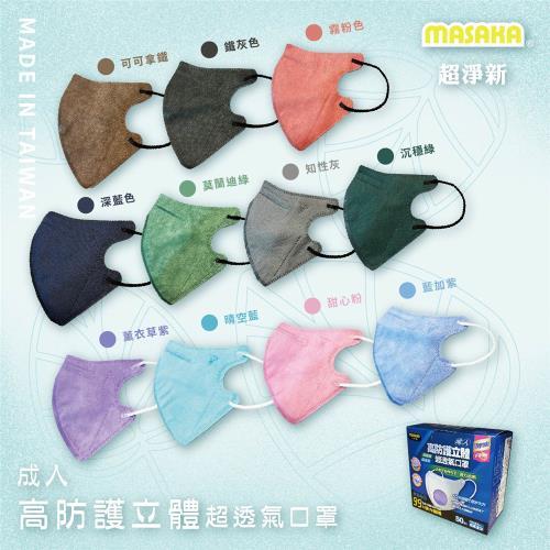 【Masaka 超淨新口罩 高效靜電版】台灣製成人立體口罩(可挑色) 3盒組 強化過濾 透氣好呼吸