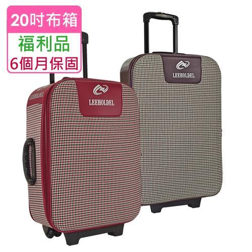 (福利品 20吋) 簡易加大兩輪旅行箱/行李箱 (2色任選)