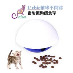 L′chic貓咪雷射擺動餵食球