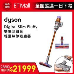 5/13前送$2000現領用折價券↘Dyson戴森 Digital SV18 Slim Fluffy 雙電池組 輕量無線手持式吸塵器↘最後1台