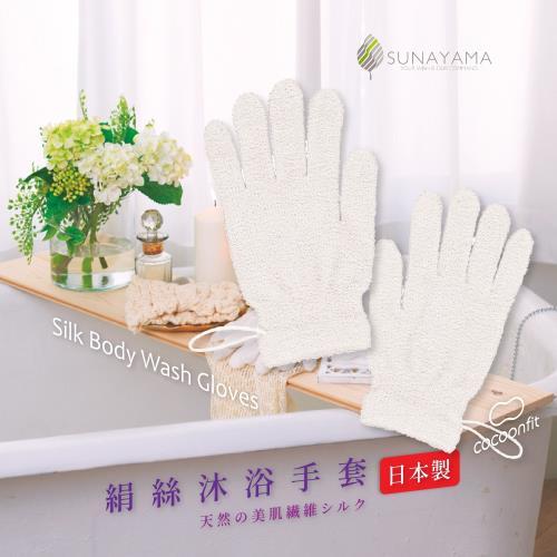 日本砂山SUNAYAMA 絹絲沐浴按摩SPA手套