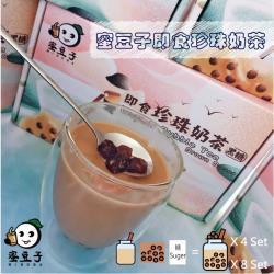 蜜豆子 常溫即時黑糖珍珠粉圓禮盒 採用台灣茶葉 自由調整甜度 非蒟蒻 非冷凍 4入組
