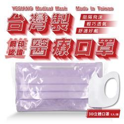 鈺祥 雙鋼印 一般醫療口罩-薰衣草紫(50入盒裝) 台灣製造