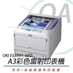 OKI ES8441_LED A3彩色雷射印表機 【公司貨】