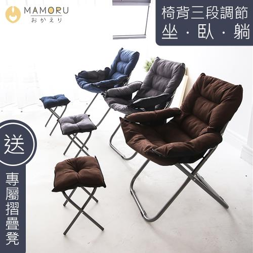 《MAMORU》麂皮絨雲朵懶人沙發躺椅(買就送摺疊凳/午休椅/午睡床/折疊椅/懶人椅/休閒椅)/