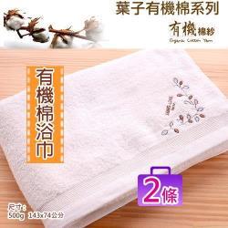 有機棉繡葉子圖騰浴巾(2條組合價)  台灣興隆毛巾製
