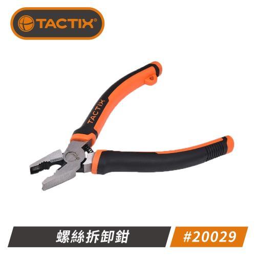 TACTIX-200029 螺絲拆卸鉗 長度160mm 6吋