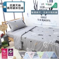 伊柔寢飾 MIT雙機能抗菌天絲兩用被床包組 單人綜合賣場