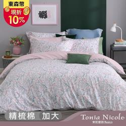 【Tonia Nicole 東妮寢飾】日光吾愛100%精梳棉兩用被床包組(加大)