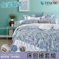 伊柔寢飾 MIT 3M吸濕排汗專利技術 50%天絲薄床包被套組-單人