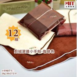 細剪絨滾邊小方巾-深咖啡色(12條組) 台灣毛巾製  剪絨細軟親膚性佳