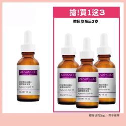 (買一送二) ADVANCED B5保濕超純補水玻尿酸精華液30ml 共3入