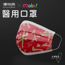 潘怡良聯名 牛年醫用口罩(50入/盒)(三款可挑款)