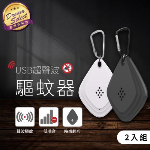捕夢網-USB超聲波驅蚊器2入組便攜式超聲波驅蚊驅蟲器驅蚊器驅鼠器戶外驅蚊器低噪音無電磁波輻射/