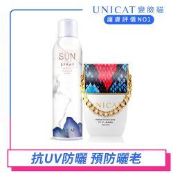 UNICAT變臉貓 防曬保濕隔離乳+香水防曬隨身噴霧 SPF50+ ★★