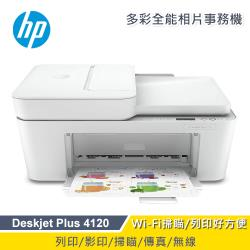 【HP 惠普】Deskjet Plus 4120  DJ-4120 雲端無線多功能事務機