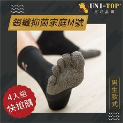 【UNI-TOP 足好】475抑菌.除臭.好穿.耐磨五趾襪家庭M號(4入組)