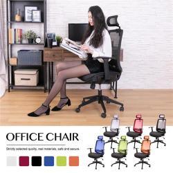 【韓菲】布魯尼有頭枕尼龍網座辦公椅DIY-65x60x120~128cm(六色可選)