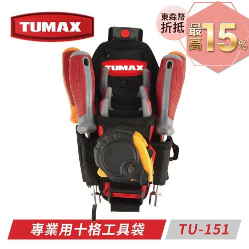TUMAX TU-151 專業用十格工具袋