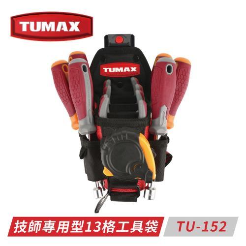 TUMAX TU-152 技術人員專用型13格工具袋