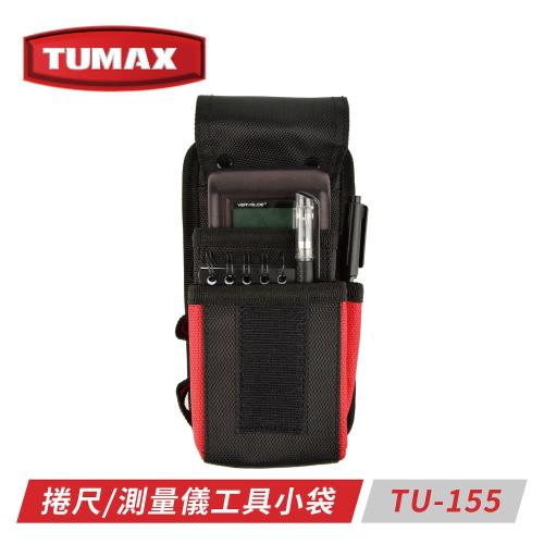 TUMAX-TU-155 捲尺/測量儀工具小袋