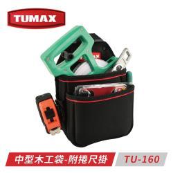 TUMAX TU-160 中型木工專用工具袋-附捲尺掛