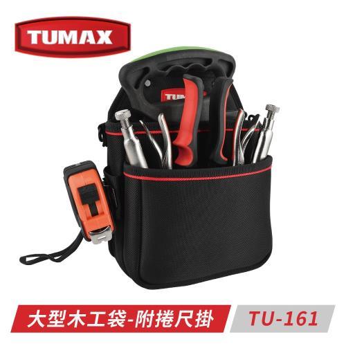 TUMAX TU-161 大型木工專用工具袋-附捲尺掛