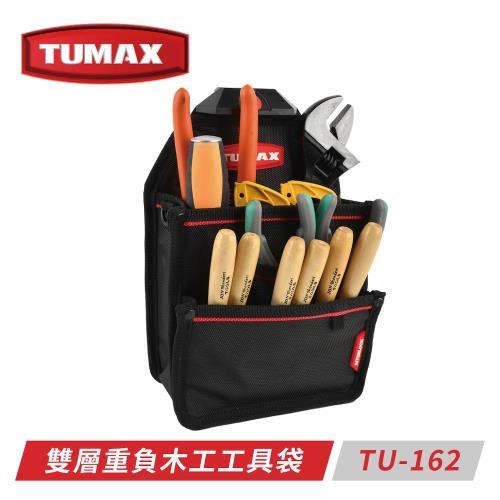TUMAX TU-162 雙層重負木工工具袋