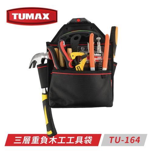 TUMAX TU-164 三層重負木工工具袋