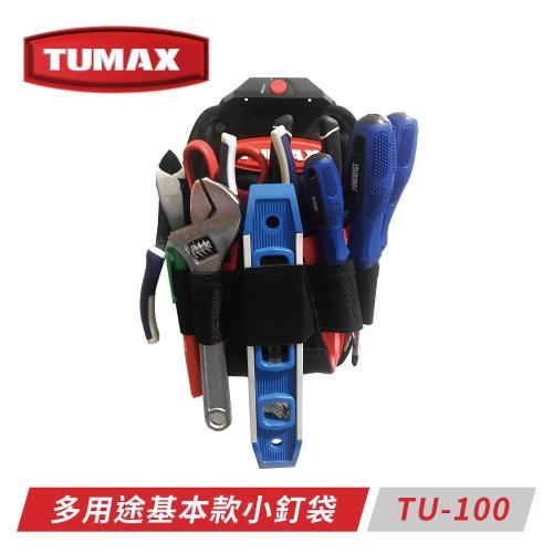 TUMAX TU-100 多用途快扣式釘袋-基本款工具小袋