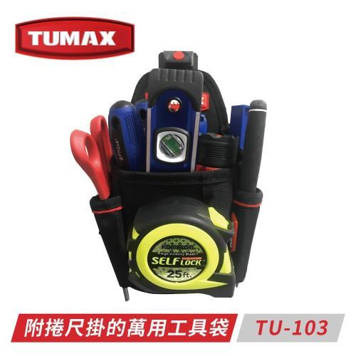 TUMAX TU-103 附捲尺掛的萬用工具小袋