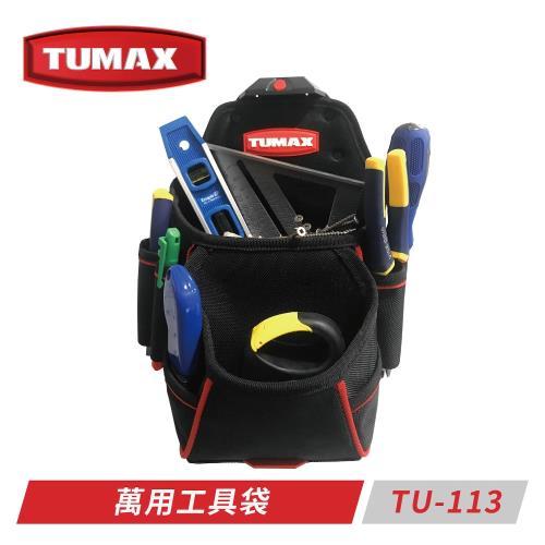 TUMAX TU-113 萬用工具袋