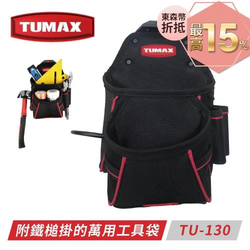 TUMAX TU-130 附鐵槌掛的萬用工具袋