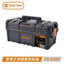 TACTIX TX-0350 懸臂式海鷗翼收納工具箱