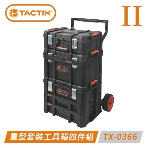 TACTIX TX-0366 II 可分離式多用途重型工具箱四件組(二代推式連鎖裝置)